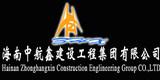 海南中航鑫建设工程集团